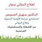 Dr. Suhail Al Sweis