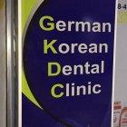 الدكتور عبد الله القضاه - العيادات الألمانية الكورية لطب الأسنان