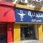 صيدلية قوس قزح
