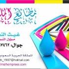 مطابع ركن الرياض