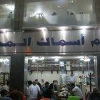 Asmak Al Mahar