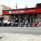 مطعم عطا عبد