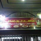 مطعم فول اسكندر