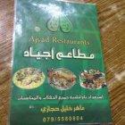 مطاعم اجياد