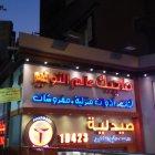 صيدليه دكتور سعد ابو الفتوح