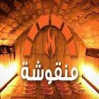 منقوشة أبو سند مصاروة