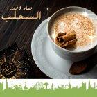 Set AlSham Sweets