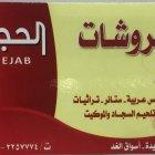 Al Hejab Carpets And Arabian Furniture