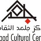 مركز جلعد الثقافي