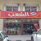 Al Shaeb Roastery
