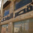 Qasr Al Mandi