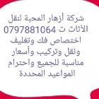 مطعم شلالات أبو زاد