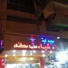 صيدليه شيماء محمد مصطفى