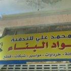 مؤسسة محمد علي للتدفئة