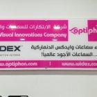Dr. Fadi Najim - Audio Visual Innovations