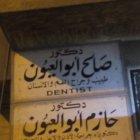 دكتور صالح ابو العيون