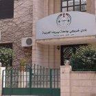 نادي خريجي جامعة بيروت