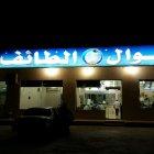 Fawwal Al Taif