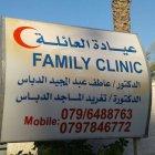 عيادات العائلة
