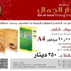 Al Jamal Press