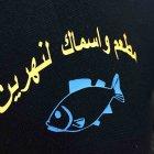 Al Nahreen Fish