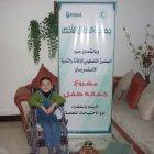 جمعية الهلال الأخضر الأردنية