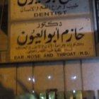 د. حازم ابو العيون