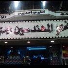 كنافة أحمد بيومي