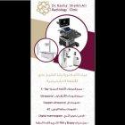 عيادة الدكتورة رشا الشيخ علي للأشعة التشخيصية