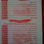 Emad Al Dein Restaurant