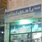 مؤسسة يامي للاجهزة الكهربائية