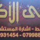Al Akabir Cafe