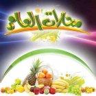 Al Amer Stores