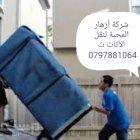 ركوة عرب
