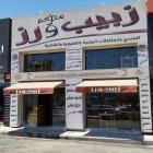 Zbaib W Ruz Restaurant