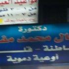 دكتور منال محمد مفرح
