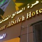 Zahret Al Saleh Hotel suites