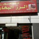 Al Ruz Al Bukhari Restaurant
