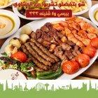 مطعم ومشاوي اصول الضيافة العربية