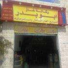 وكالة غاز ابو بدر