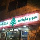 سوبرماركت لبنان الجديد