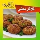Hummus Al Raif