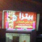 Abu Ali Al Turki Pizza