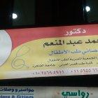 دكتور محمد عبد المنعم