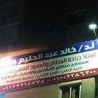 دكتور خالد عبد الحليم