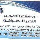 Al Naser Exchange