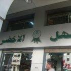 Al Sahel Al Akhdar