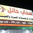 Sahab Hail Trips and Cars Supplies