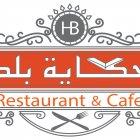مطعم و كافيه حكاية بلد