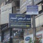 دكتور عبد الرحمن النجار